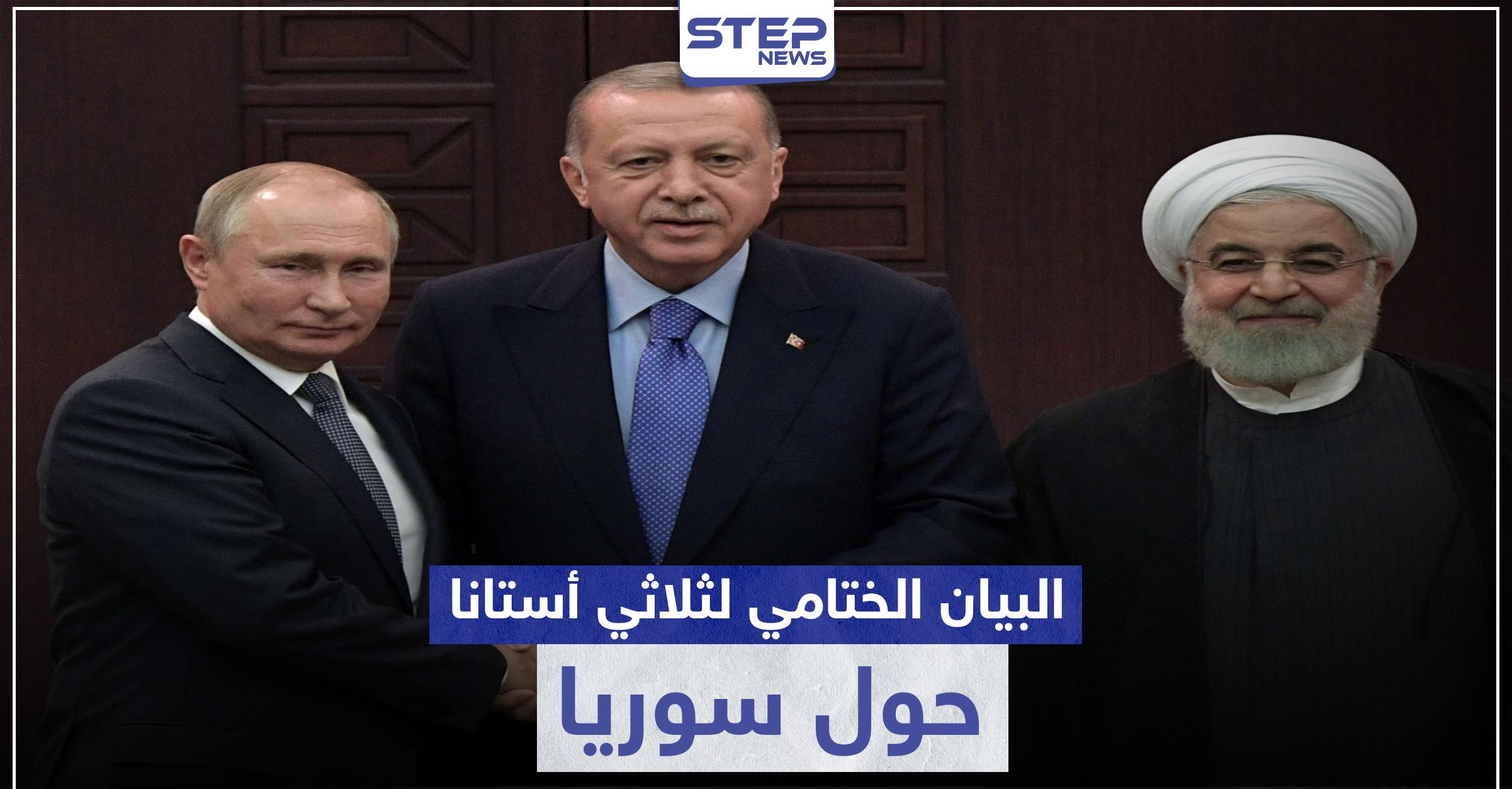 ثلاثي أستانا ينهي اجتماعه ببيان ختامي.. إليك ما جاء فيه حول إدلب والعملية السياسية في سوريا
