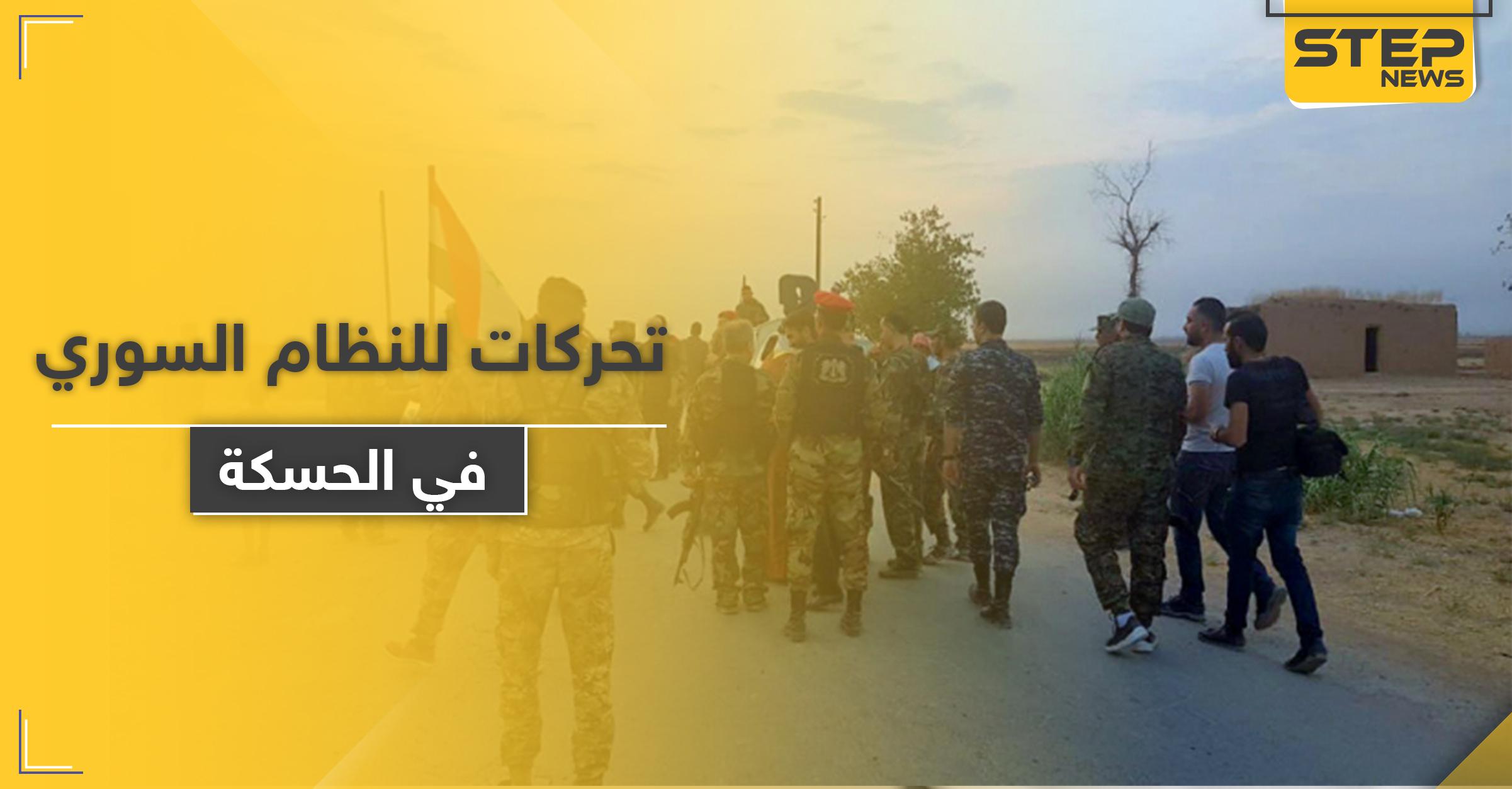 الروس يجبرون قوات النظام السوري على الانسحاب من مواقع عسكرية بعد اعتراضهم لدورية أمريكية