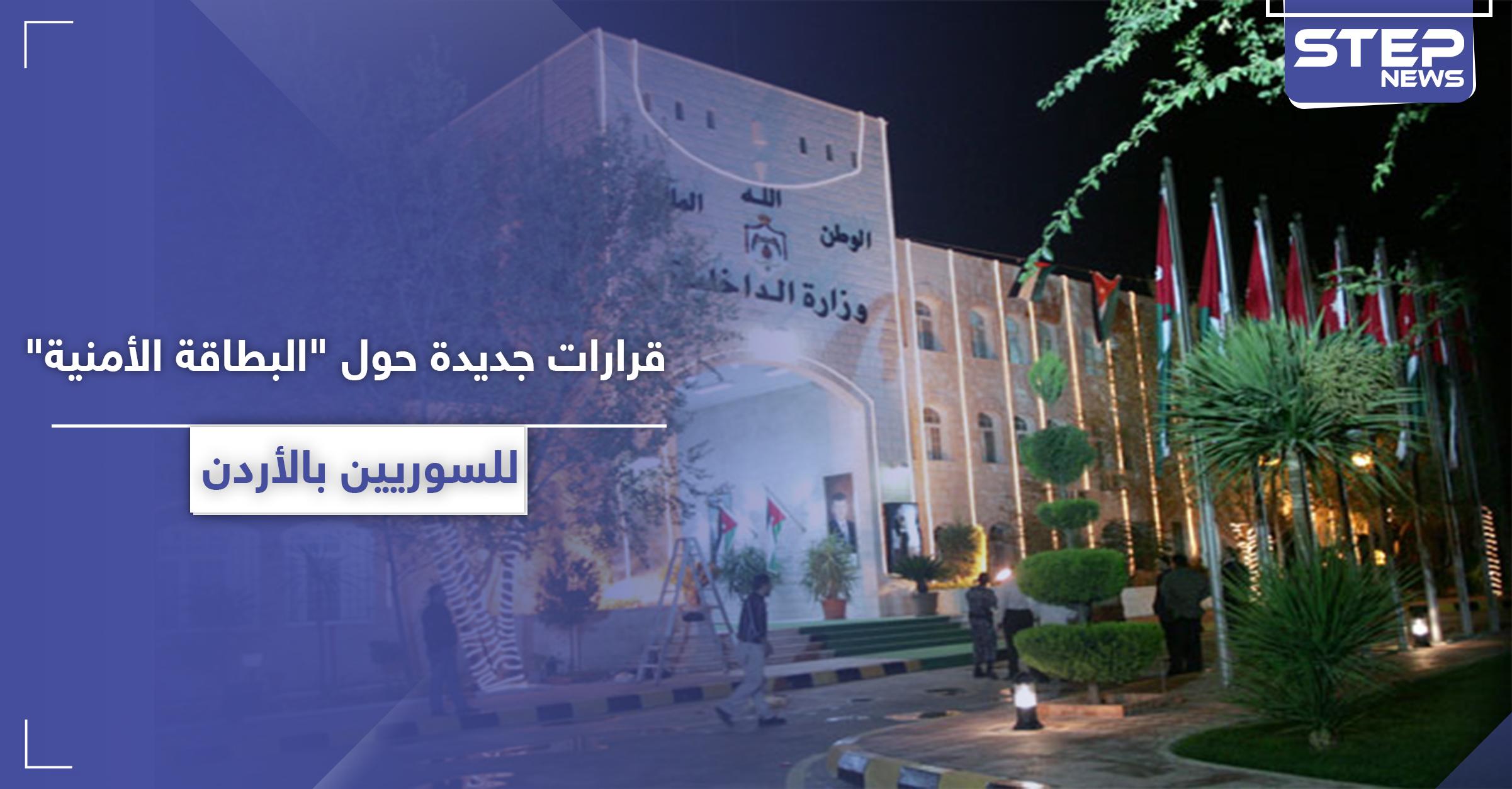 الداخلية الأردنية تعلن عن سريان مفعول بطاقة الخدمة الخاصة بالجالية السورية حتى نهاية العام