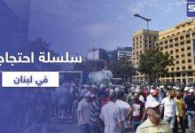 lebanon 206072020
