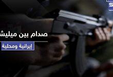 militia clash 215072020