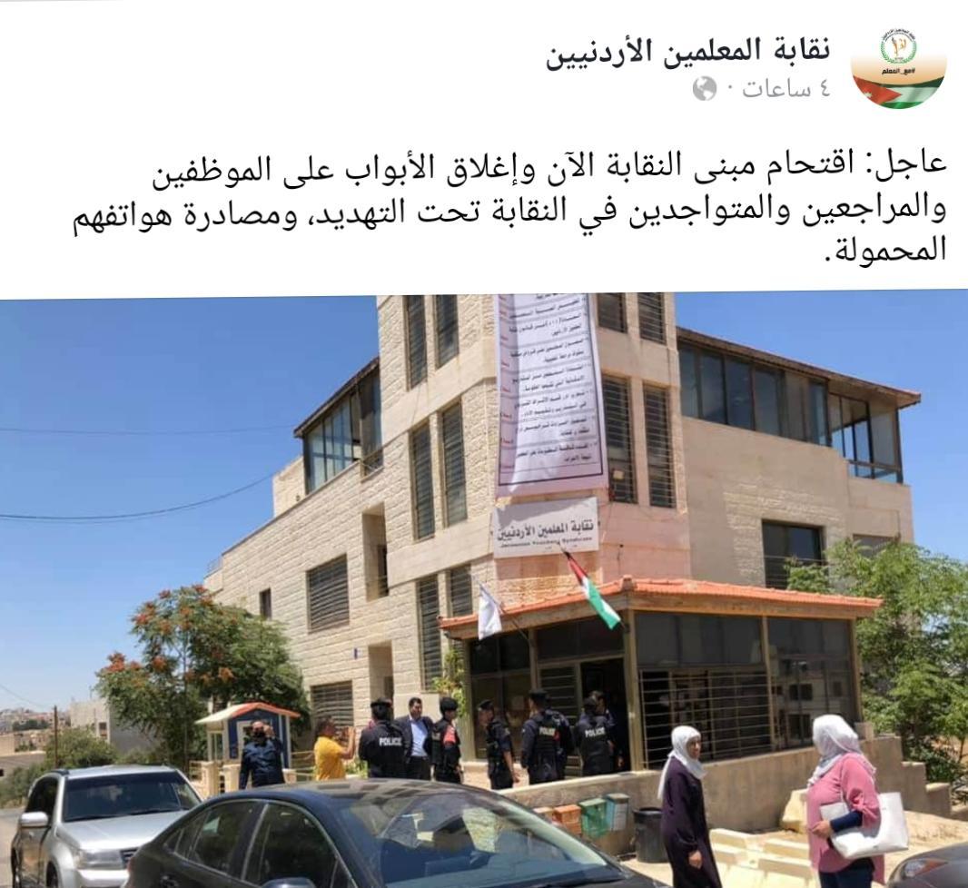 السلطات تغلق نقابة المعلمين الأردنية لمدّة عامين.. والأمن يقتحم مقرها الرئيسي