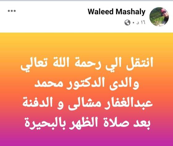 """وفاة محمد مشالي """"طبيب الغلابة"""" المصري.. وهذه آخر وصاياه وكلماته"""