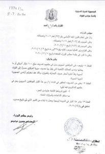 """""""جمركة المواطن السوري""""... قرار لـ مجلس وزراء النظام السوري يُثير سخرية المواطنين"""