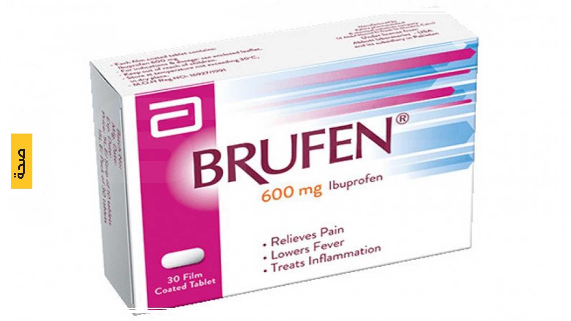 حبوب بروفين Brufen مسكن للآلام وكالة ستيب الإخبارية