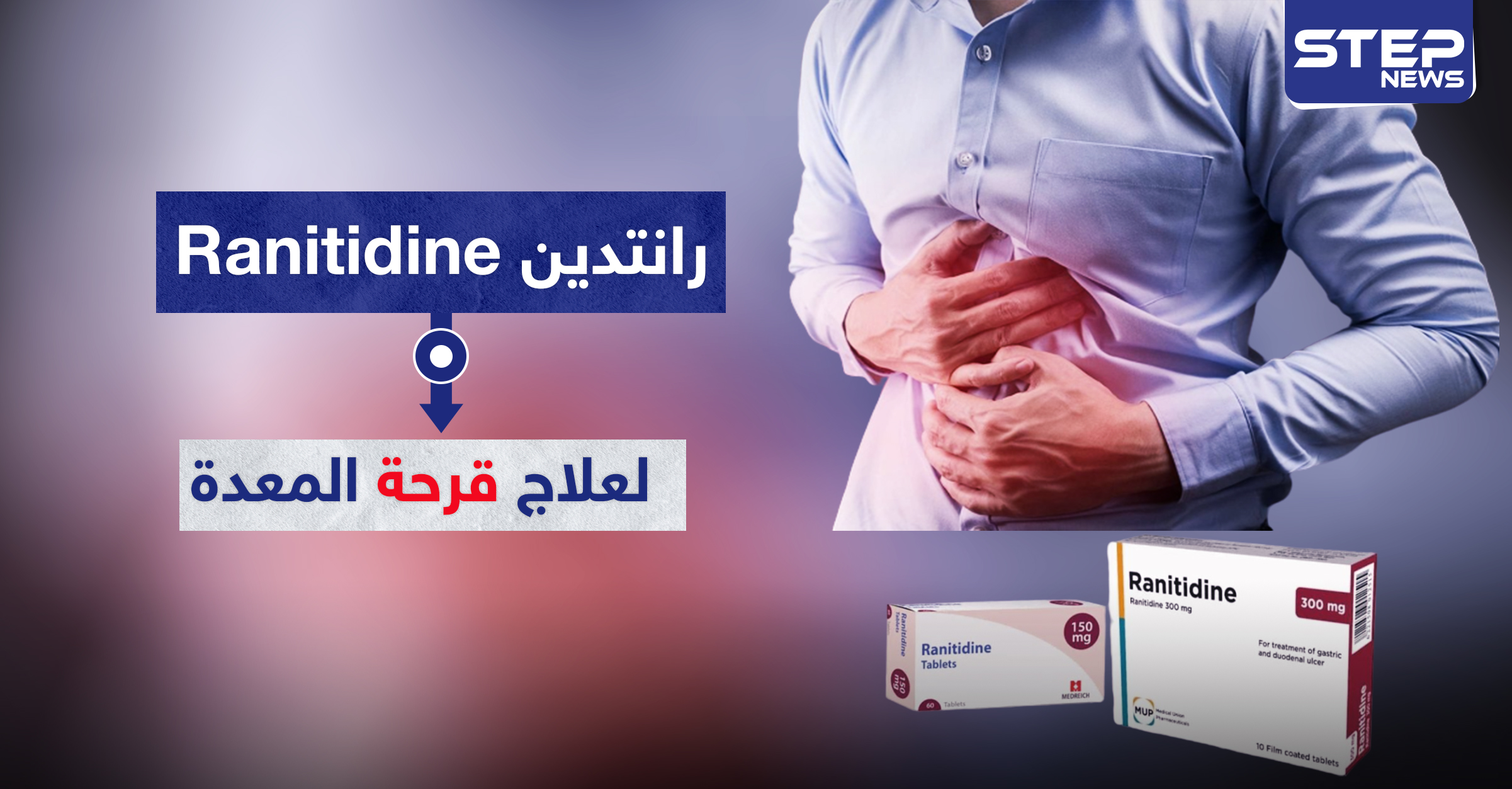 رانتدين Ranitidine لعلاج قرحة المعدة