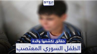 syrian kid 206072020