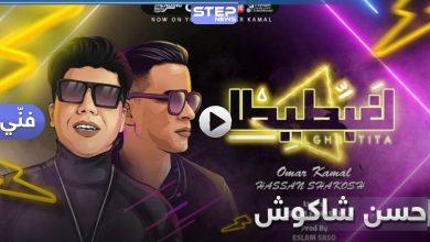 هنعمل لغبطيطا أغنية جديدة للمطرب المصري حسن شاكوش وزميله عمر كمال
