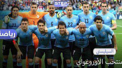 منتخب الأوروغواي.. أول منتخب يفوز بكأس العالم