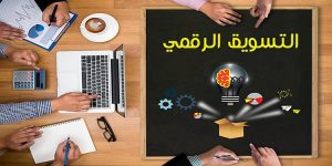 ما هو التسويق الإلكتروني.. إليك ميزاته وأنواعه ما هو التسويق الإلكتروني.. إليك ميزاته وأنواعه