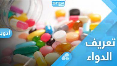 ما هو تعريف الدواء وما هي مراحل تصنيعه