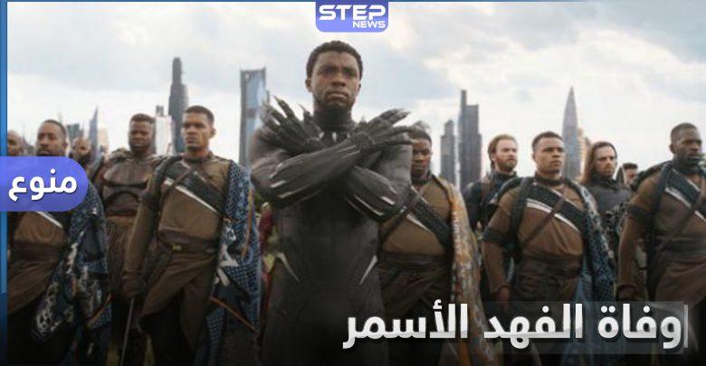 """وفاة النجم الأسود بطل فلم """"بلاك بانثر"""".. تشادويك بوسمان"""