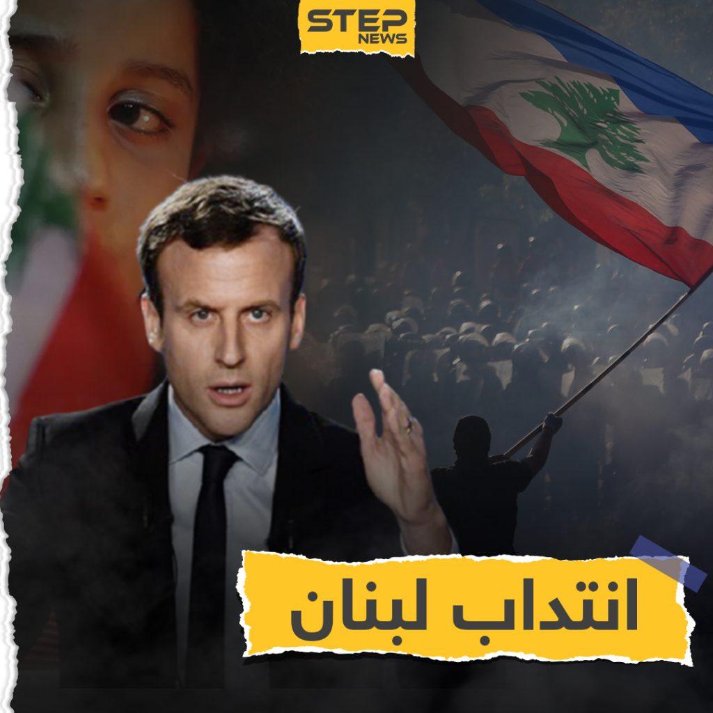 بعد 76 عام على الاستقلال هل يعود الانتداب الفرنسي للبنان؟!