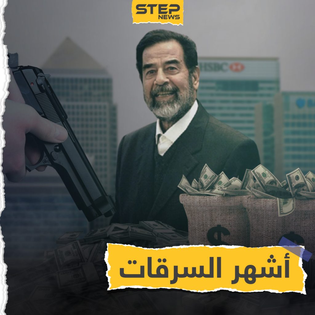 أشهر السرقات عبر التاريخ، أكبرها اتهم فيها صدام حسين .. بداية من بريطانيا ونهاية في العراق