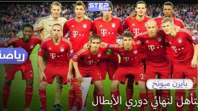 بايرن ميونخ يتأهل إلى الدور النهائي في مسابقة دوري أبطال أوروبا