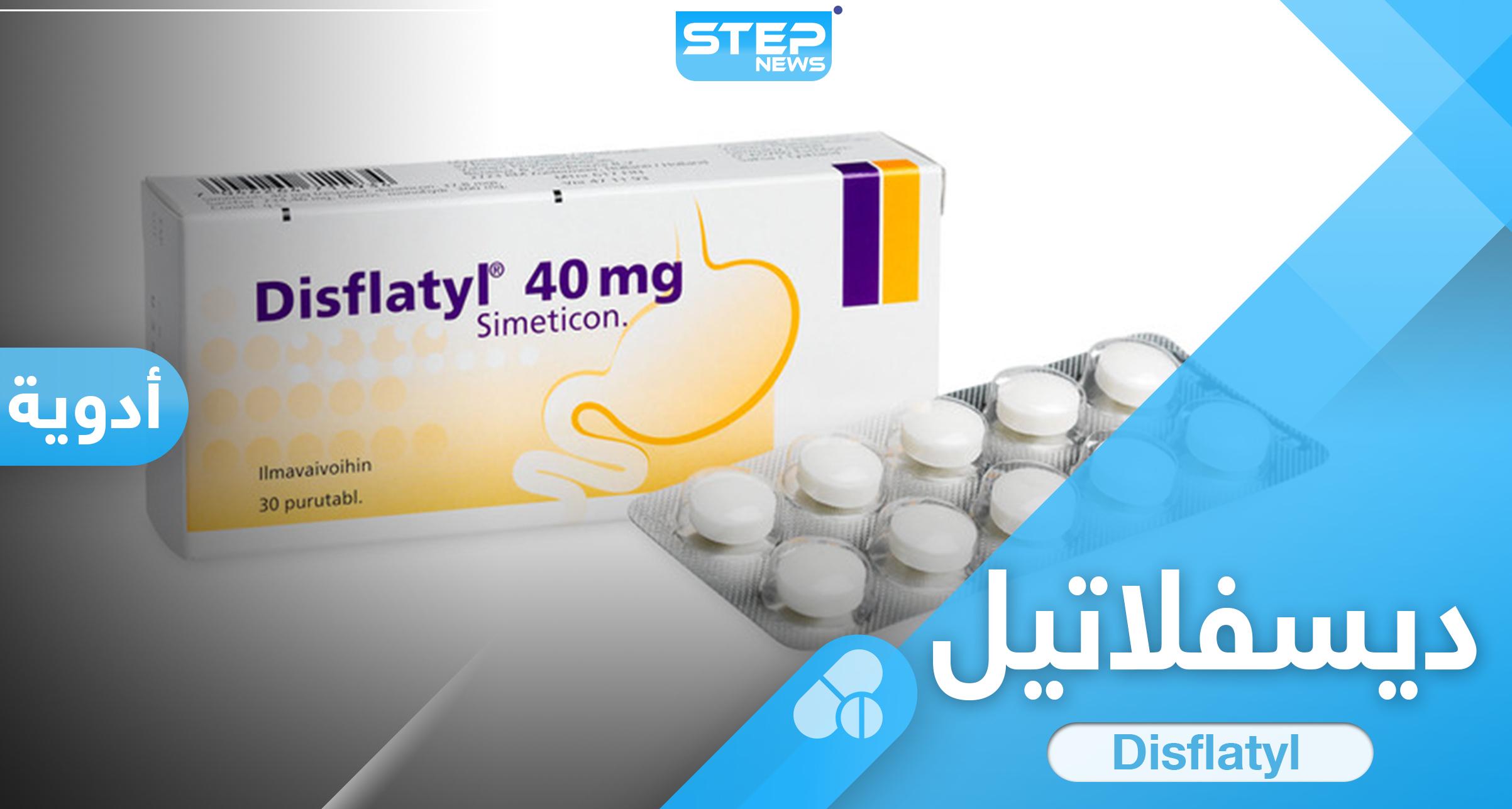 هل يسبب ديسفلاتيل أقراص الفشل الكلوي تعرف على الاستخدامات والأضرار وكالة ستيب الإخبارية