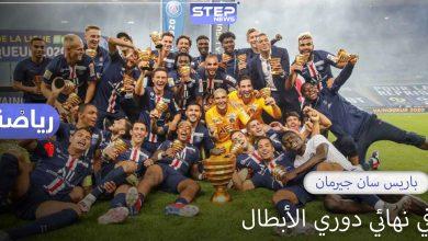 باريس سان جيرمان للمرة الأولى في تاريخه في نهائي دوري أبطال أوروبا