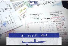 تزوير أوراق رسمية في حلب المدينة