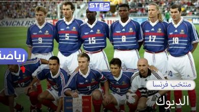 منتخب فرنسا.. لقبين في كأس العالم ولقبين في كأس أمم أوروبا ولقبين في كأس القارات