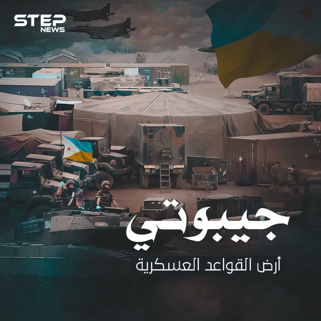 موقعها الاستراتيجي حولها لأكبر ثكنة في العالم .. جيبوتي أرض القواعد العسكرية