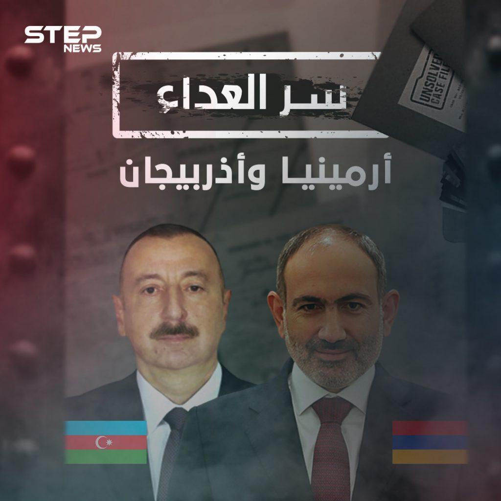 أرمينيا وأذربيجان ..سر العداء، بؤرة صراع جديد بين تركيا وروسيا وخلافات عمرها مئات السنين