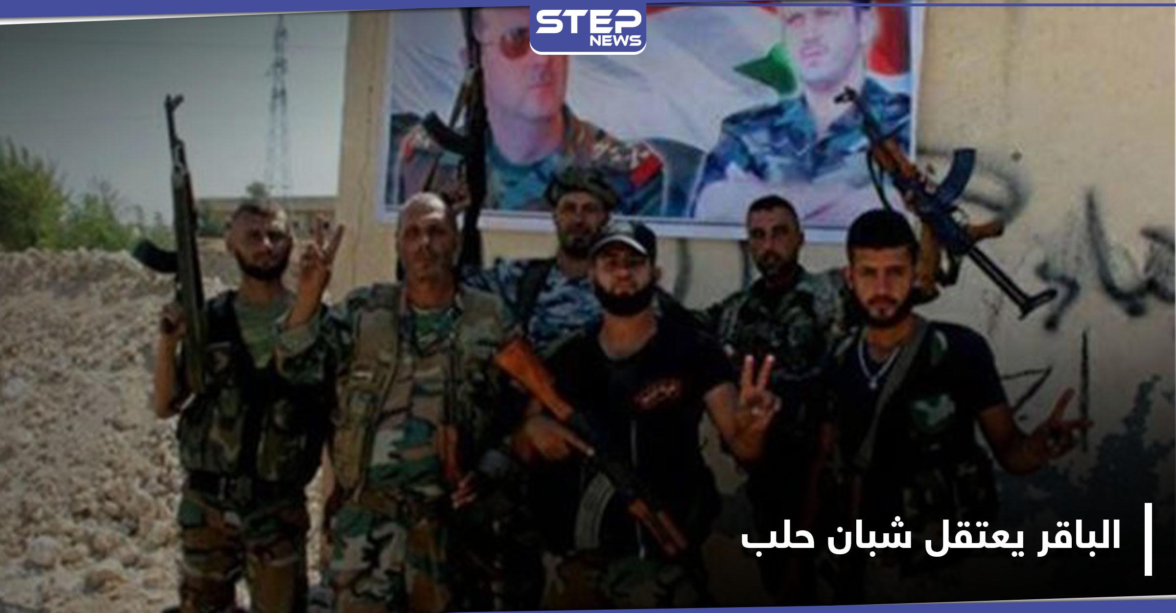 لواء الباقر يعتقل شبان حلب