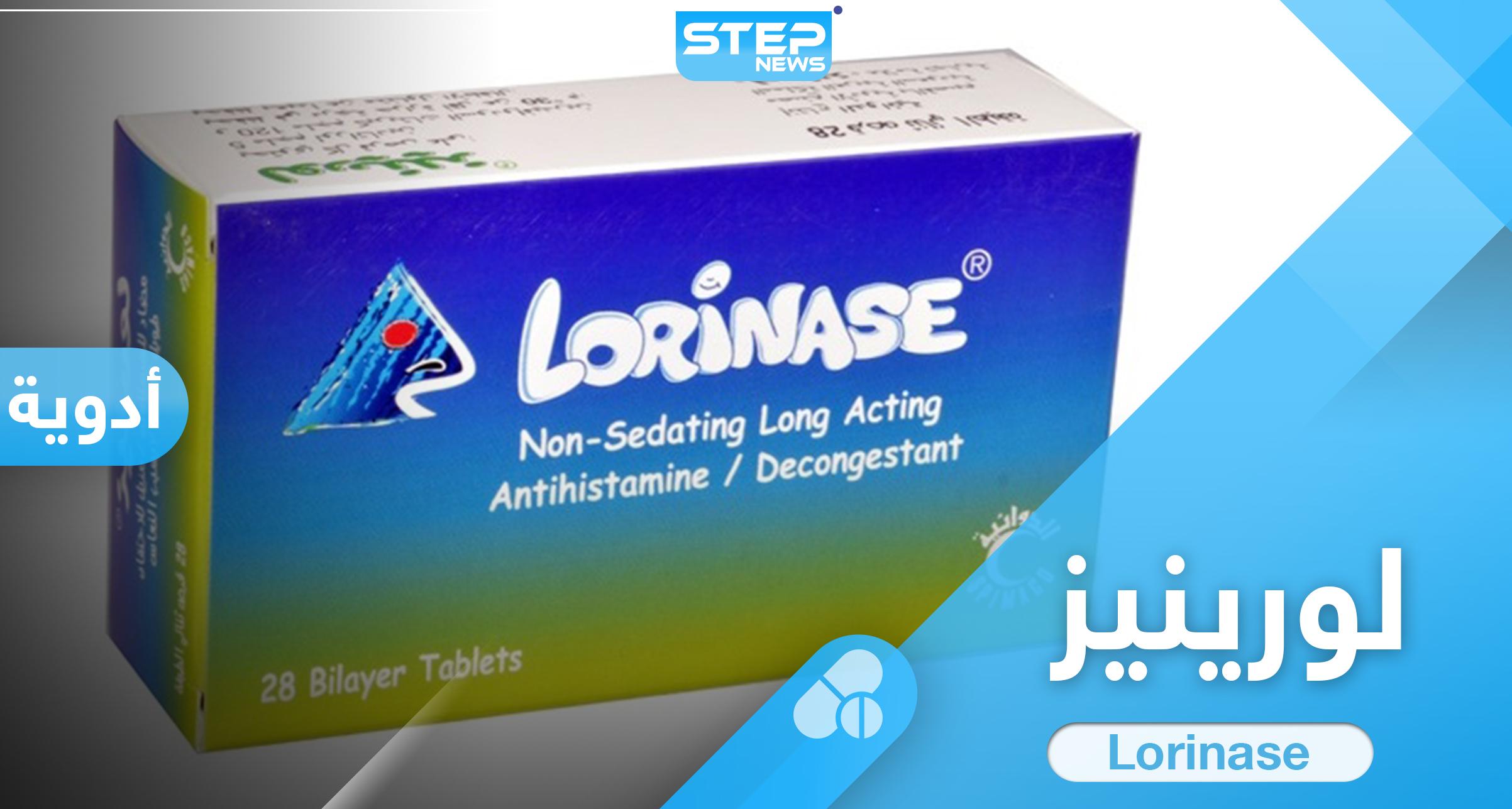ما هي الأعراض الجانبية لدواء لورينيز حبوب ودواعي استعماله وكالة ستيب الإخبارية