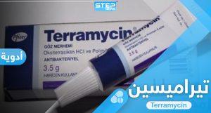 مرهم تيراميسين Terramycin للعين والحروق والالتهابات الجلدية