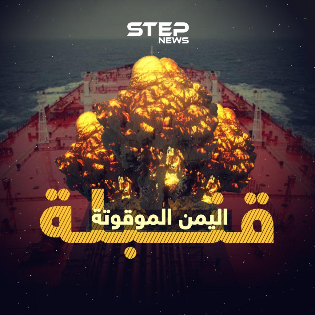 """أسوء من كارثة مرفأ بيروت .. """" صافر """" قنبلة موقوتة على سواحل اليمن"""