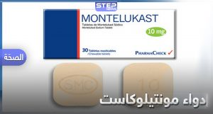 ما هو دواء مونتيلوكاست Montelukast