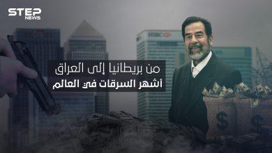 أكبرها اتهم فيها صدام حسين .. بداية من بريطانيا ونهاية في العراق أكبر السرقات عبر التاريخ