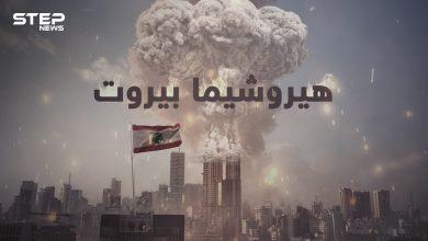 هيروشيما يهز العاصمة بيروت ليحولها إلى كومة خراب ..حكاية الانفجار الرهيب ونترات الأمونيوم المتفجرة