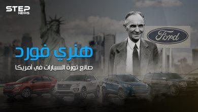 عارض قيام الحرب العالمية الأولى وأحدث ثورة في عالم صناعة السيارات .. قصة صعود هنري فورد