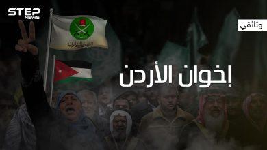 وثائقي ..الإخوان المسلمين في الأردن من النشأة وحتى الحل