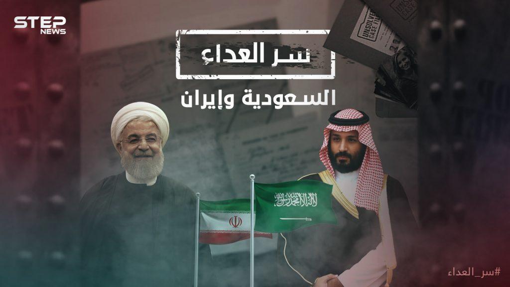 سر العداء بين السعودية وإيران