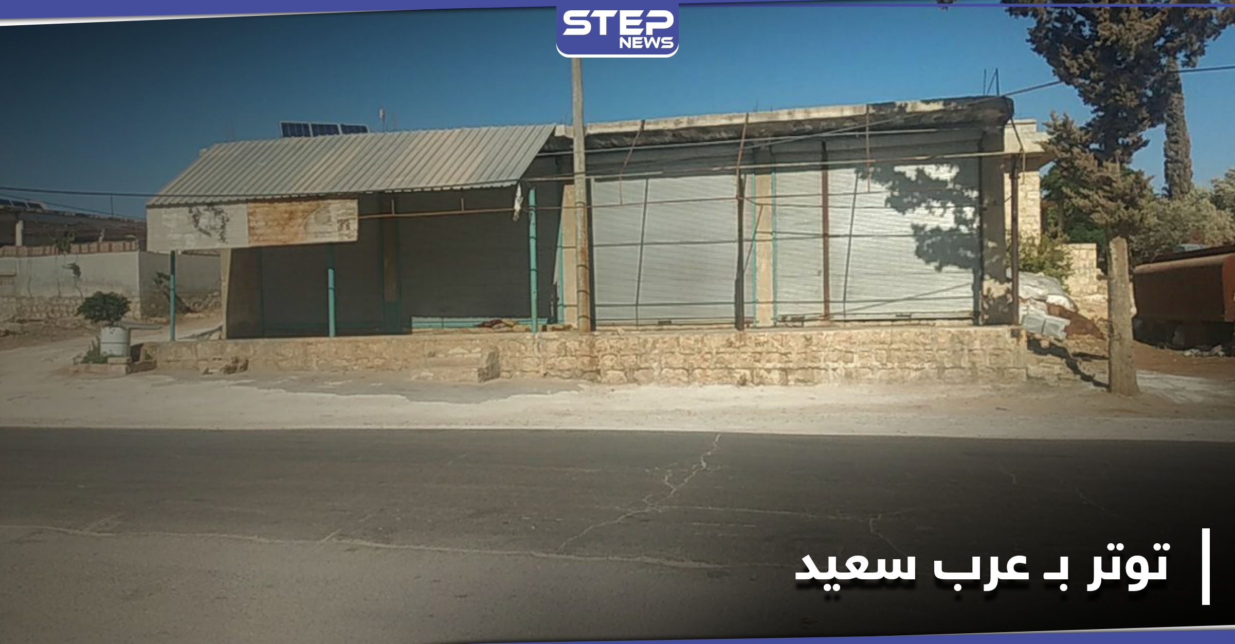 أمنية تحرير الشام تعتقل رئيس المجلس المحلي لـ بلدة عرب سعيد