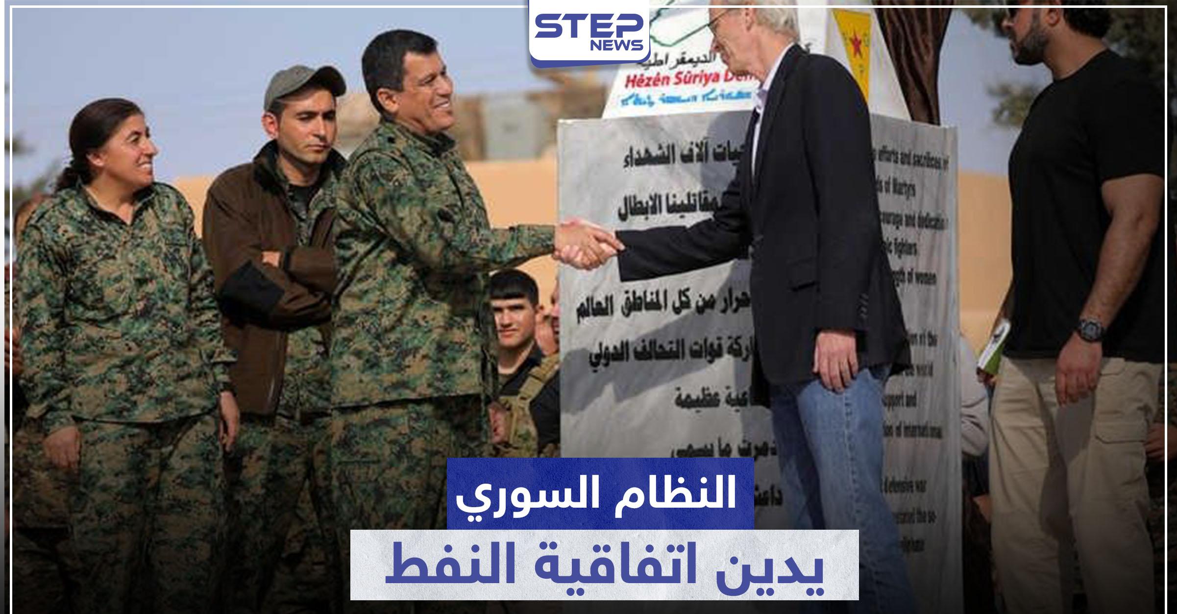 """النظام السوري يدين اتفاقية النفط بين """"قسد"""" وشركة أمريكية"""