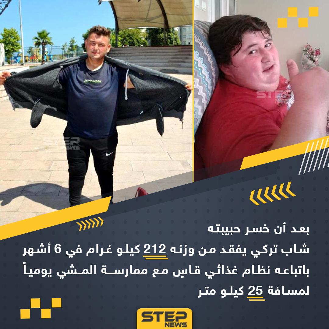 شاب تركي يخسر 212 كغ من وزنه باتباع نظام غذائي قاسِ