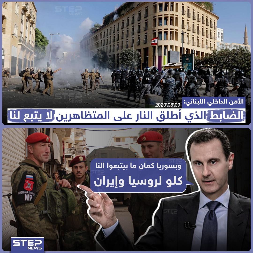 الأمن الداخلي اللبناني : الضباط الذي أطلق النار على المتظاهرين لا يتبع لنا