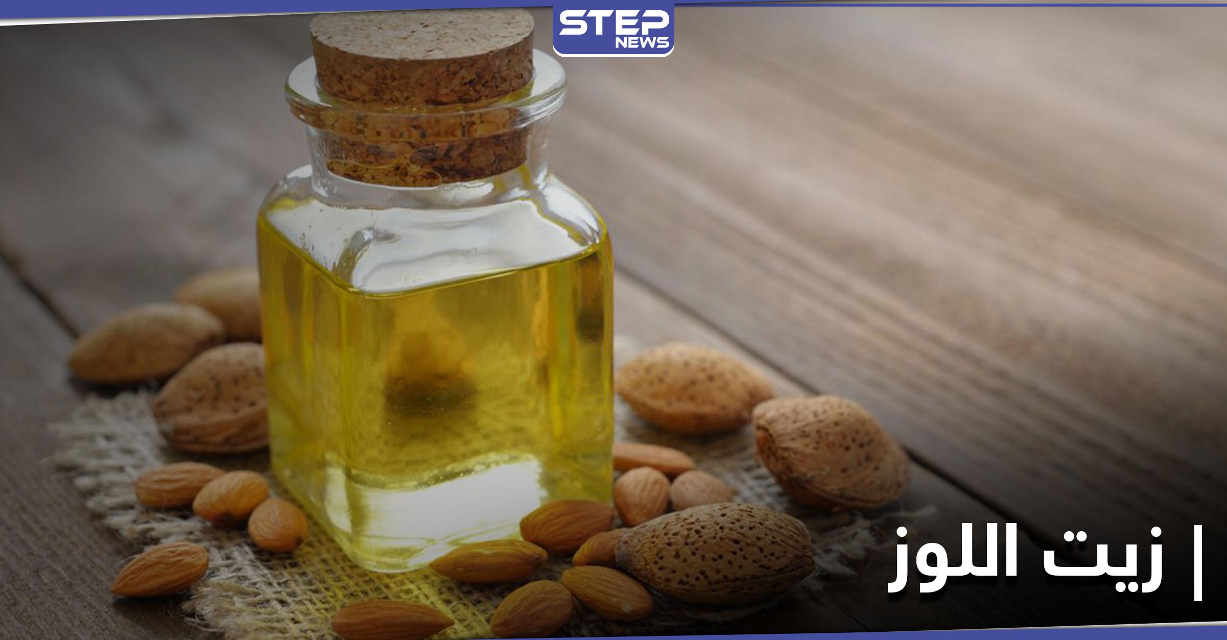 فوائد زيت اللوز وميزات الثمرة التي تعتبر من أهم أنواع المكسرات