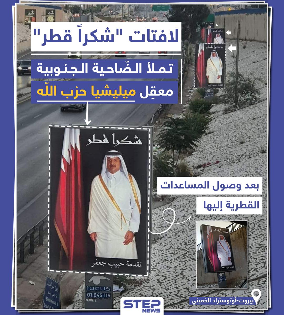 """""""شكراً قطر"""" من الضاحية الجنوبية معقل ميليشيا حزب الله بلبنان فما رأيك"""