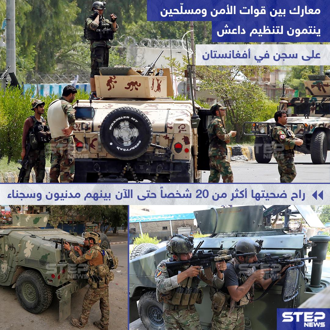 معارك بين قوات الأمن وتنظيم داعش على سجن في أفغانستان