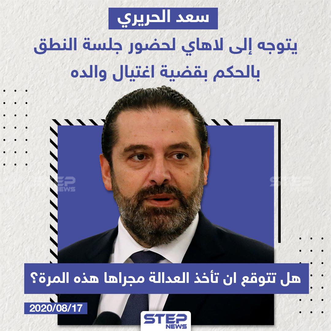 سعد الحريري يتوجه الى لاهاي لحضورة جلسة النطق بالحكم بقضية اغتيال رفيق الحريري