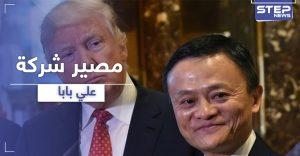 """بعد حظره """"تيك توك"""".. ترامب يضع علي بابا الصيني نصب عينيه"""