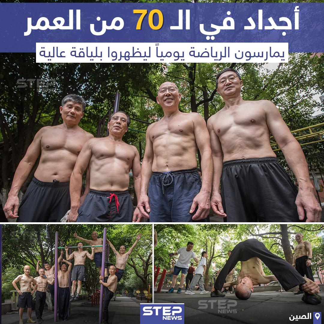 أجداد في الـ 70 من العمر يمارسون الرياضة يومياً