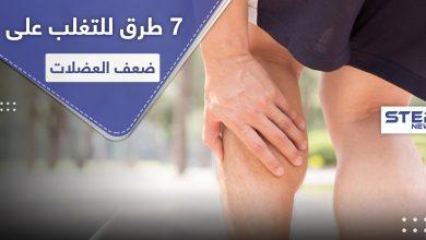 7 خطوات للتغلب على ضعف العضلات