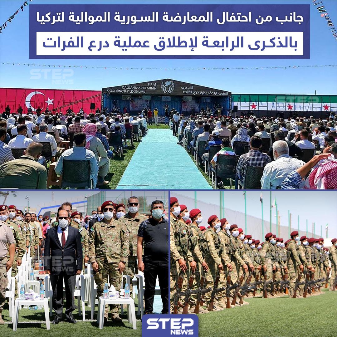 احتفال بمناسبة الذكرى الرابعة لانطلاق عملية درع الفرات شمالي حلب