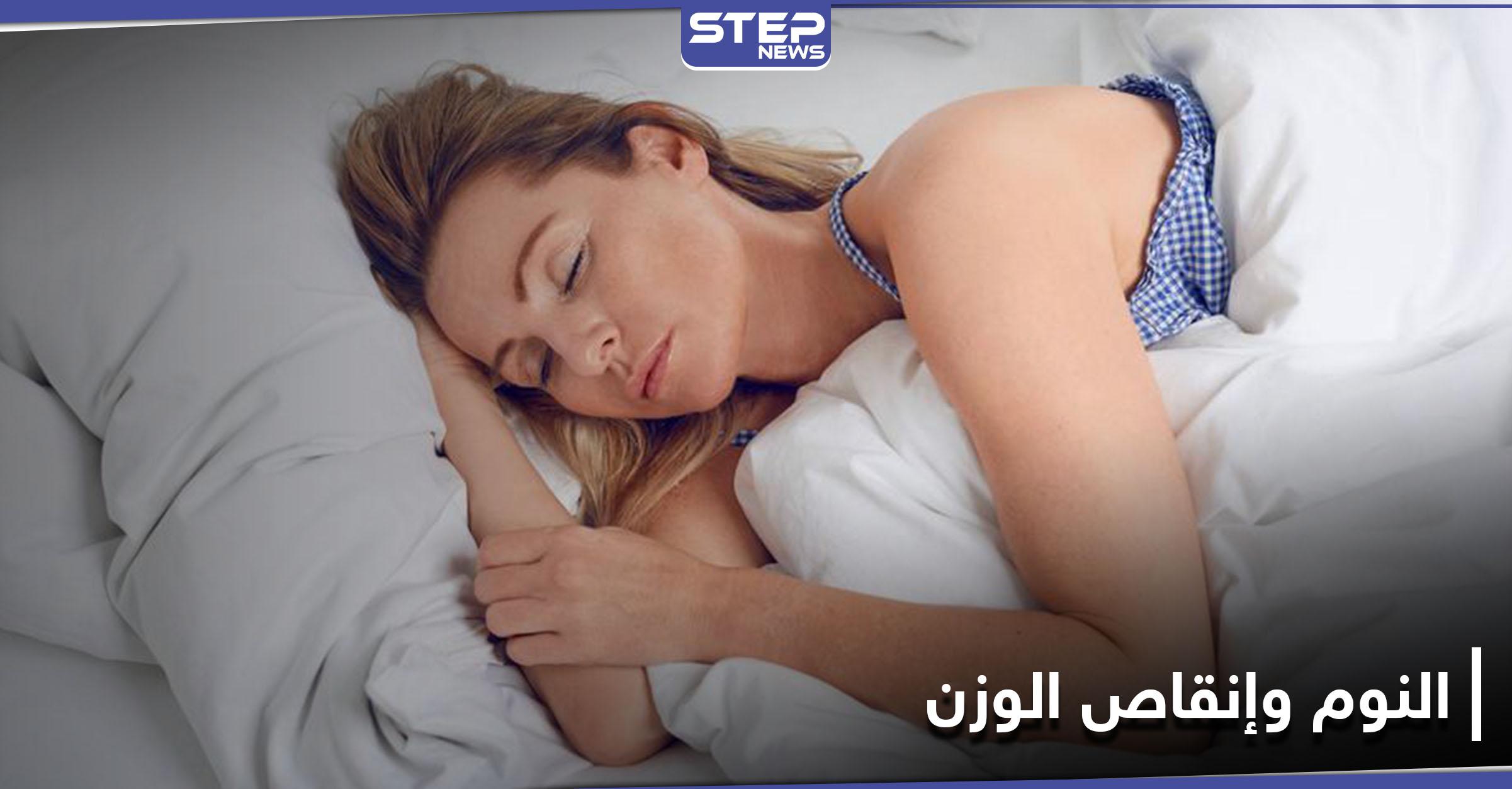 إنقاص الوزن يمكن أن يحدث أثناء النوم بطريقة واحدة