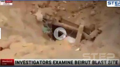بالفيديو|| انفجار لبنان يكشف وجود أنفاق تحت ميناء بيروت.. والجيش يوضح الحقيقة