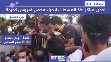 الازدحام أمام إحدى مراكز أخذ المسحات لإجراء فحص فيروس كورونا في دمشق